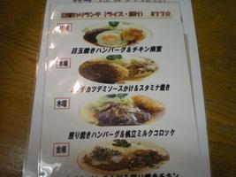 浅草の洋食屋