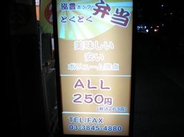 浅草の250円弁当