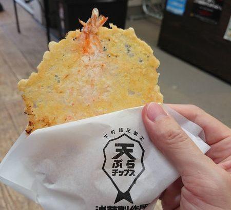 【浅草グルメ】天ぷらチップス 浅草製作所