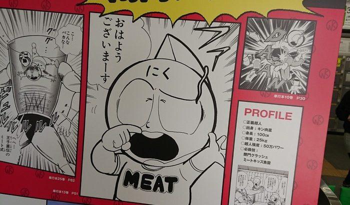 【日常】キン肉マンスタンプラリー