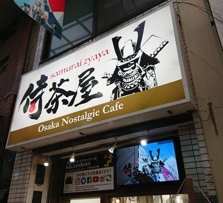 【浅草グルメ】侍茶屋