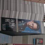 【演劇】 ラクリーメロッセの読書会、稽古もいよいよ山場!