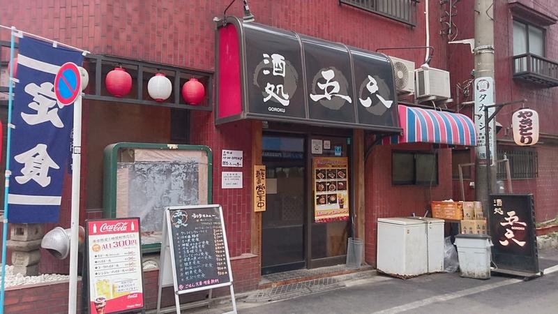 浅草2丁目の安い居酒屋
