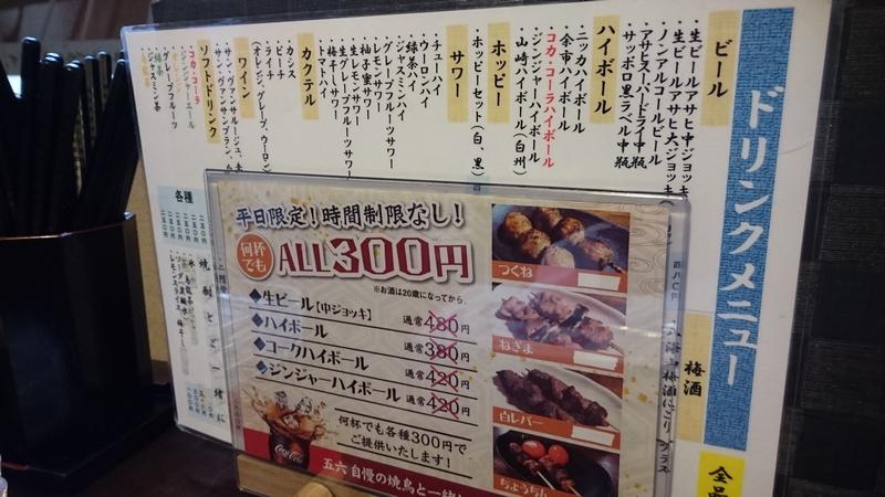 ドリンク平日300円で生ビールも対象