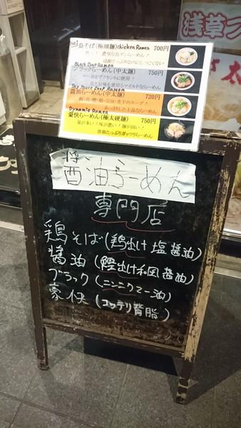 浅草にある醤油ラーメン専門店きび太郎