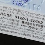 【ライフハック】セゾンカードで過去利用明細がほしいときの問い合わせ先