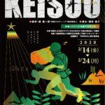 【演劇】KEISOU初日へレッツゴー