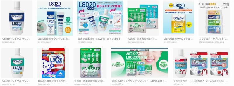 L8020乳酸菌製品