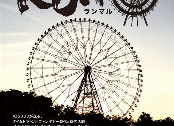 【演劇】IQ5000『RUN◎』