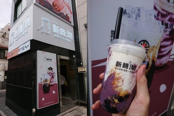 新時沏(シンジキ)雷門店