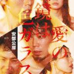 【演劇】 笛井事務所『愛の眼鏡は色ガラス』