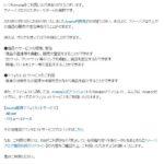 【日常】アメブロが正式に商用利用可になった