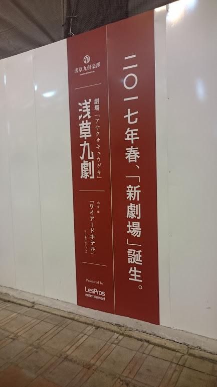 【演劇】 浅草に劇場ができる 「浅草九劇」