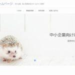 【HP制作】浅草ねこのてホームページ