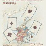 オーブバレエスタジオ発表会2019