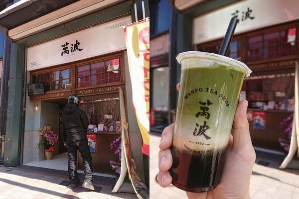 萬波浅草店