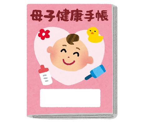 【育児】母子手帳なのか、親子手帳なのか問題について