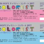 【演劇】 障がい者支援チャリティミュージカル