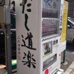 【日常】 うわさの「だし自販機」が浅草にやってきた
