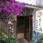 【日常】 熱海・伊豆旅行4 磯料理 ゑび満