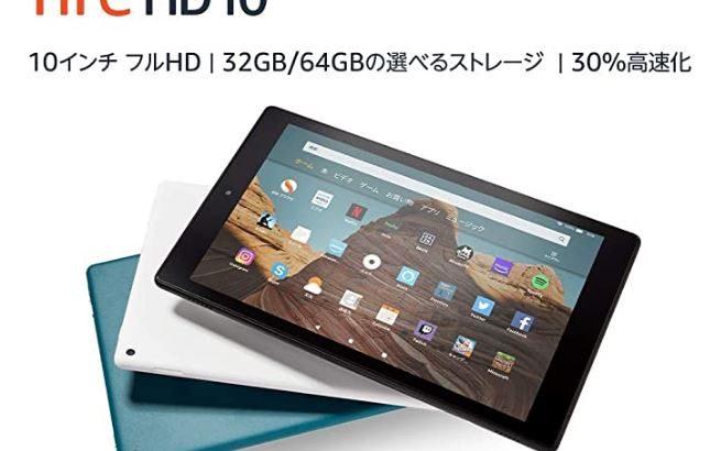 【ライフハック】Amazon Fire HD10 タブレットでZoomやった使用感