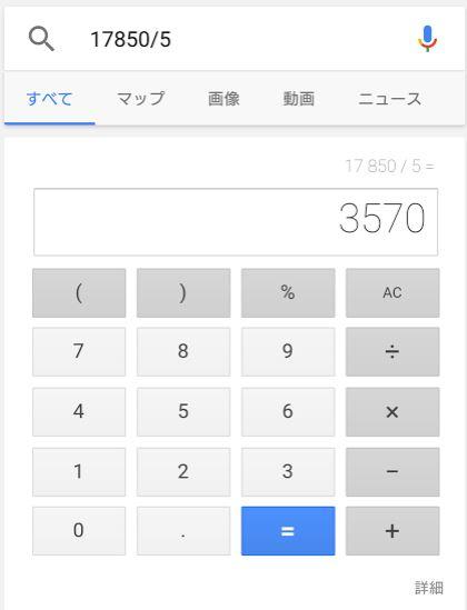 Google電卓機能