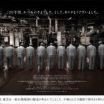 東芝の白熱電球製造中止広告