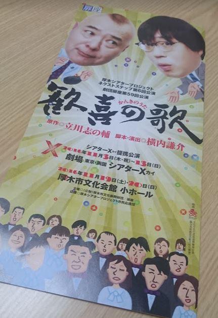 【演劇】 劇団扉座 『歓喜の歌』 観てきた