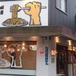 【浅草グルメ】 カルボ