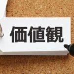 【日常】厳罰化の意義は、罰を大きくすることではなく価値観の形成
