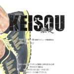 【HP制作】KEISOU 継走
