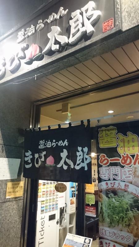 浅草おすすめラーメンきび太郎