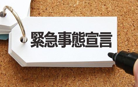 【日常】関東圏がいつまでも緊急事態宣言解除を渋っているけど
