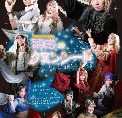 【演劇】劇団メリーゴーランド『誘惑のクミンシード』