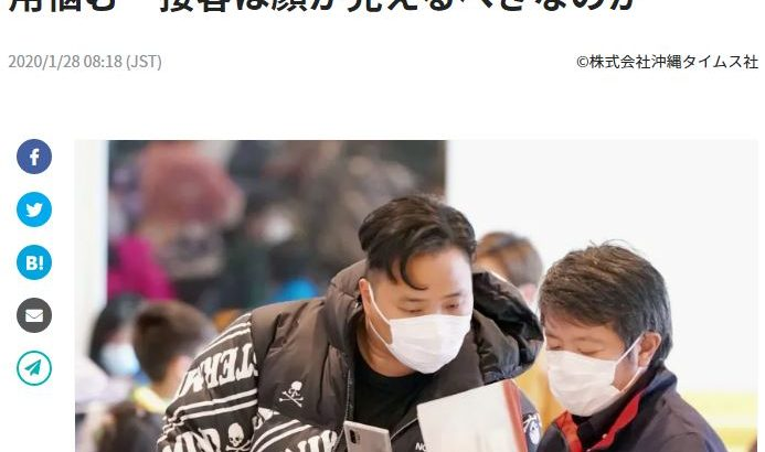 【日常】接客業でマスク着けることが失礼だとかなんとか