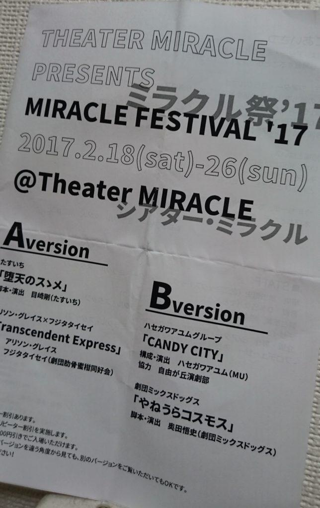 ミラクル祭り2017
