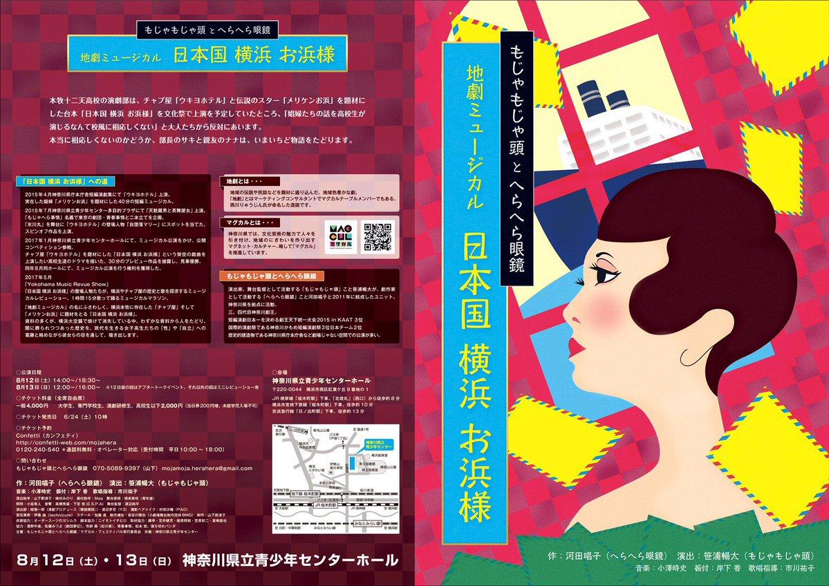 地劇ミュージカル「日本国 横浜 お浜様」