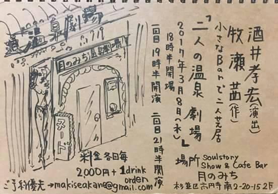 【演劇】 「二人の温泉劇場」 @月のみち