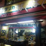 【浅草グルメ】 デリカぱくぱくの250円弁当