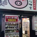 【日常】 浅草に新しくできるラーメン屋