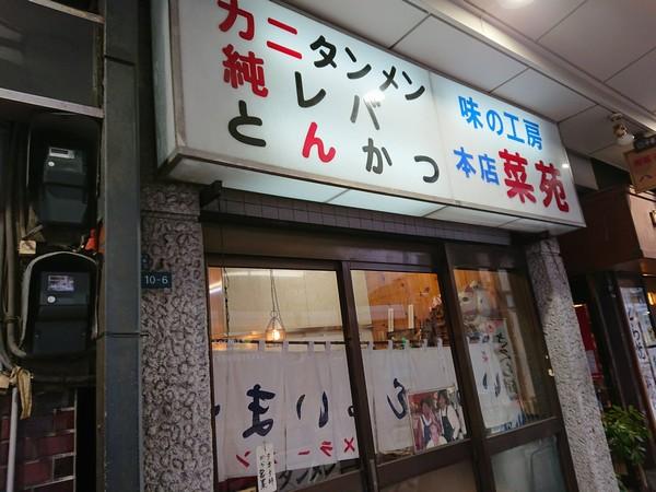 浅草 純レバ丼 菜苑