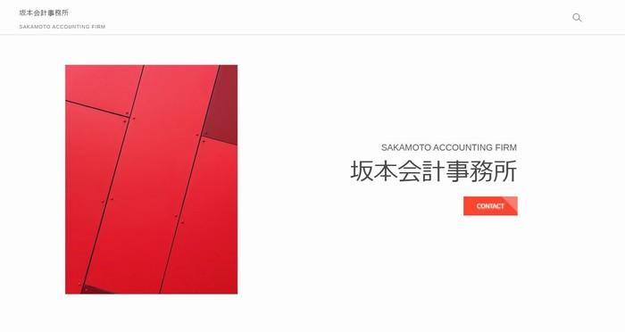 【HP制作】台東区下谷の坂本会計事務所