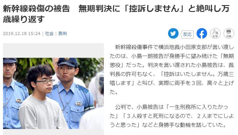 小島被告の万歳三唱ニュース