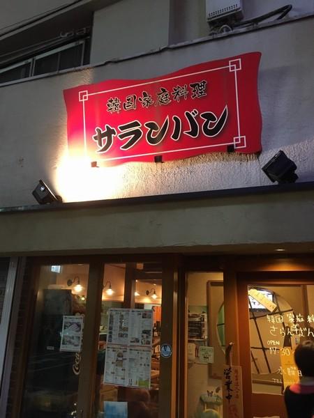 【日常】 韓国家庭料理 サランバン