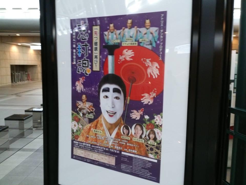 【演劇】 天王洲銀河劇場にて志村けんを楽しむ