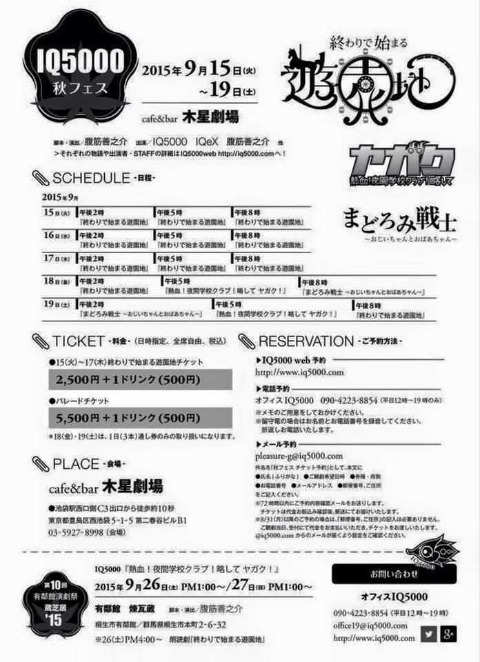 IQ5000秋フェス