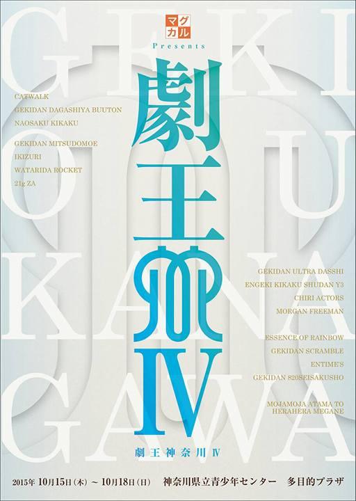 劇王2016