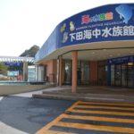 【日常】 熱海・伊豆旅行5 下田海中水族館