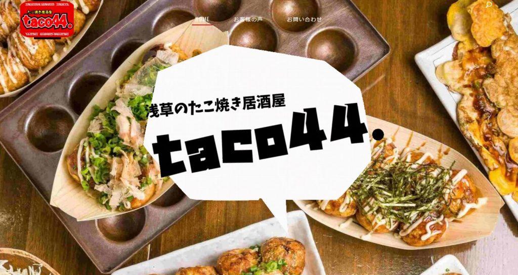 浅草のたこ焼き居酒屋taco44