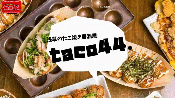 【HP制作】taco44.さんホームページのリニューアル